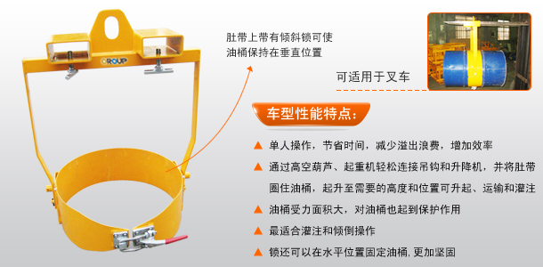垂直式油桶搬运升降机/给料器
